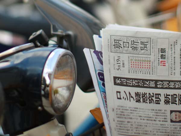 朝刊 アルバイト